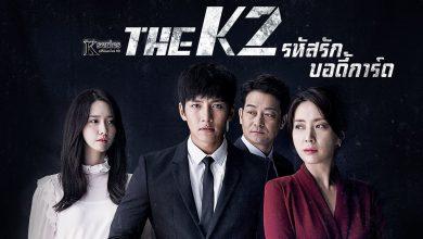 ซีรี่ย์เกาหลี The K2 รหัสรักบอดี้การ์ด พากย์ไทย Ep.1-16 (จบ)