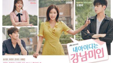 ซีรี่ย์เกาหลี My ID Is Gangnam Beauty ซับไทย Ep.1-16 (จบ)