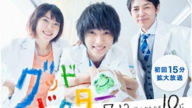 ซีรี่ย์ญี่ปุ่น Good Doctor (Japan) ซับไทย Ep.1-10 (จบ)