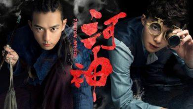 ซีรี่ย์จีน Tientsin Mystic แม่นํ้ามรณะแห่งเทียนจิน ปี1 ซับไทย 1-24 (จบ)