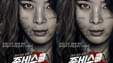 ภาพยนตร์เกาหลี Zombie School โรงเรียนเดือด ซอมบี้ดุ 2014 พากย์ไทย