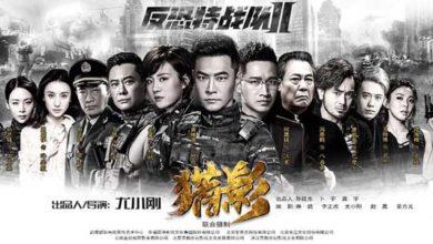 ซีรี่ย์จีน Anti-Terroriem Special Force ทีมระห่ำพิฆาตทรชน พากย์ไทย Ep.1-39 (จบ)