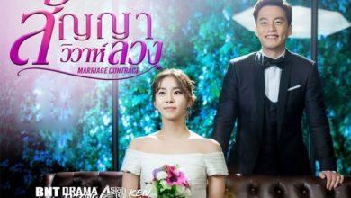 ซีรี่ย์เกาหลี Marriage Contract สัญญาวิวาห์ลวง พากย์ไทย Ep.1-16 (จบ)