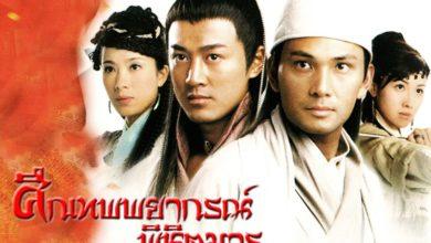 ซีรี่ย์จีน Face To Fate ศึกเทพพยากรณ์พิชิตมาร พากย์ไทย Ep.1-30 (จบ)