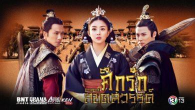 ซีรี่ย์จีน Princess of Lanling King ศึกรักลิขิตสวรรค์ พากย์ไทย Ep.1-25 (จบ)
