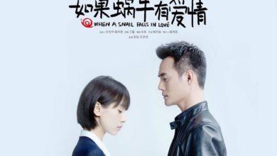 ซีรี่ย์จีน When A Snail Falls In Love คู่รัก ยอดนักสืบ พากย์ไทย Ep.1-17