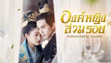 ซีรี่ย์จีน Untouchable Lovers องค์หญิงสวมรอยพากย์ไทย Ep.1-52 (จบ)