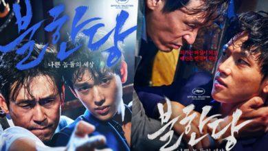 ภาพยนตร์เกาหลี The Merciless 2017 แก๊งค์ระห่ำ โหดทะลุพิกัด ซับไทย พากย์ไทย