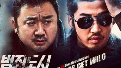 ภาพยนตร์เกาหลี The Outlaws 2017 เถื่อน เหนือกฏหมาย ซับไทย