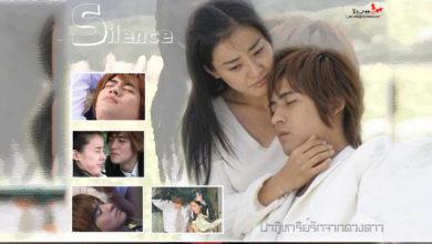 ซีรี่ย์จีน Silence ปาฏิหาริย์รักจากดวงดาว พากย์ไทย Ep.1-28 (จบ)