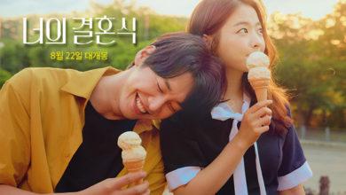 ภาพยนตร์เกาหลี On Your Wedding Day 2018 ซับไทย