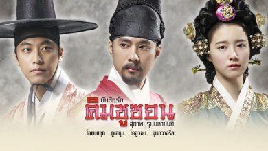 ซีรี่ย์เกาหลี The King and I บันทึกรักคิมชูซอน สุภาพบุรุษมหาขันที พากย์ไทย Ep.1-63 (จบ)
