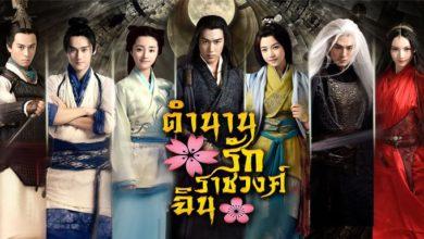 ซีรี่ย์จีน The Legend of Qin ตำนานรักราชวงศ์ฉิน พากย์ไทย Ep.1-55