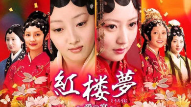 ซีรี่ย์จีน The Dream of the Red Chamber ความรักในหอแดง พากย์ไทย Ep.1-42 (จบ)