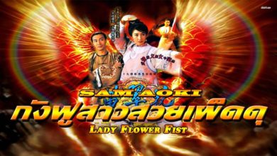ซีรี่ย์จีน Lady Flower Fist กังฟูสาวเผ็ดสวยดุ พากย์ไทย Ep.1-20 (จบ)
