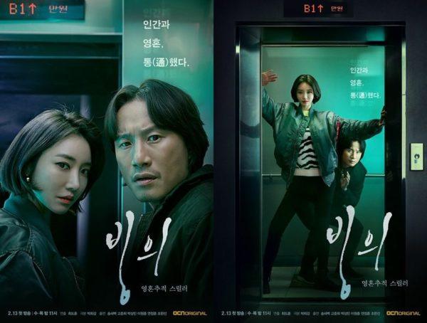 ซีรี่ย์เกาหลี Possessed สวมร่างหลอน ซับไทย Ep 1-16 (จบ) | ซีรีย์