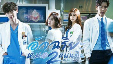 ซีรี่ย์เกาหลี Doctor Stranger อัจฉริยะหมอ 2 แผ่นดิน พากย์ไทย Ep.1-20 (จบ)