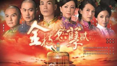 ซีรี่ย์จีน Beauty at War ศึกรักจอมราชันย์ พากย์ไทย Ep.1-29 (จบ)