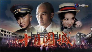 ซีรี่ย์จีน Boomerang Stand-In องครักษ์พิทักษ์ซุนยัดเซ็น พากย์ไทย Ep.1-60 (จบ)