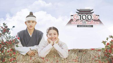 ซีรี่ย์เกาหลี 100 Days My Prince รัก 100 วันของฉันและองค์ชาย พากย์ไทย Ep.1-16 (จบ)