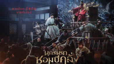 ภาพยนตร์ Rampant (2018) นครนรกซอมบี้คลั่ง ซับไทย+พากย์ไทย