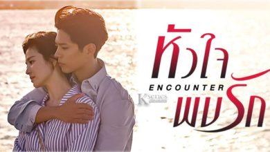 ซีรี่ย์เกาหลี Encounter หัวใจพบรัก พากย์ไทย Ep.1-16 (จบ)