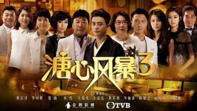 ซีรี่ย์จีน Heart and Greed 3 ศึกชิงมรดกราชาเป๋าฮื้อ 3 พากย์ไทย Ep.1-32