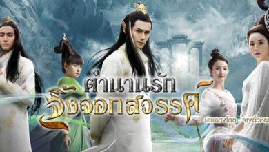ซีรี่ย์จีน Legend of Nine Tails Fox ตำนานรักจิ้งจอกสวรรค์ พากย์ไทย Ep.1-37 (จบ)