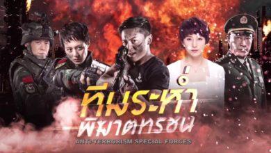 ซีรี่ย์จีน Anti-Terroriem Special Force ทีมระห่ำพิฆาตทรชน2 พากย์ไทย Ep.1-49 (จบ)