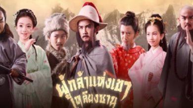 ซีรี่ย์จีน All Men Are Brothers ผู้กล้าแห่งเขาเหลียงซาน (เวอร์ชั่นเด็กแสดง) พากย์ไทย Ep.1-10