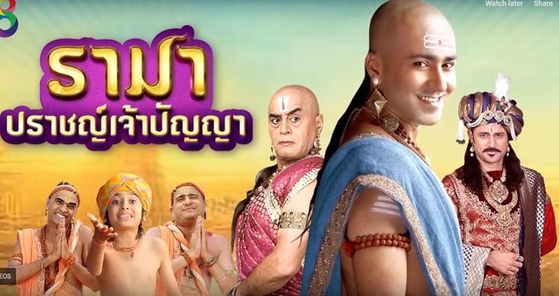 ซีรี่ย์อินเดีย Tenalirama รามา ปราชญ์เจ้าปัญญา พากย์ไทย Ep 1