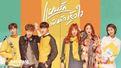 ซีรี่ย์เกาหลี Cheese In The Trap แผนรักกับดักหัวใจ พากย์ไทย Ep.1-7