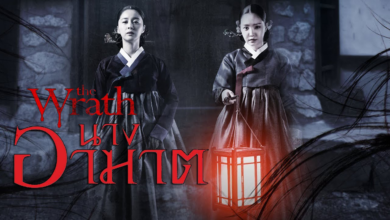 ภาพยนตร์เกาหลี The Wrath 2018 นางอาฆาต ซับไทย พากย์ไทย