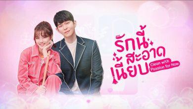 ซีรี่ย์เกาหลี Clean with Passion for Now คลีนหัวใจให้รักใสกิ๊ง พากย์ไทย Ep.1-16 (จบ)