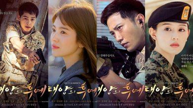 ซีรี่ย์เกาหลี Descendants of the Sun ซับไทย+ตอนพิเศษ Ep.1-16 (จบ)