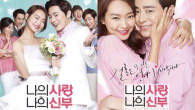 ภาพยนตร์เกาหลีMy Love My Bride ซับไทย