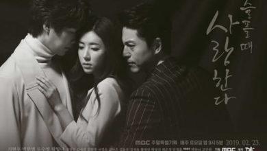 ซีรี่ย์เกาหลี Love in Sadness ปมรักในรอยช้ำ พากย์ไทย Ep.1-20 (จบ)
