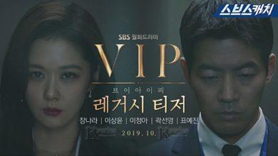 ซีรี่ย์เกาหลี VIP ซับไทย Ep.1-32 (จบ)