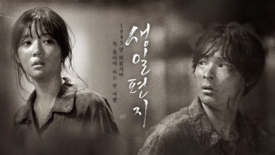 ซีรี่ย์เกาหลี Birthday Letter ซับไทย Ep.1-4 (จบ)