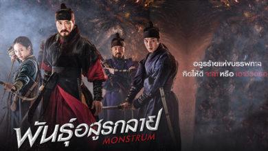 ภาพยนตร์เกาหลี Monstrum (2018) : พันธุ์อสูรกลาย พากย์ไทย ซับไทย