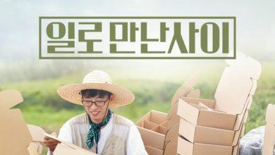 รายการเกาหลี Laborhood on Hire 2019 ซับไทย Ep.1-9 (จบ)