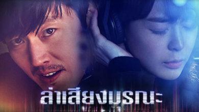 ซีรี่ย์เกาหลี Voice Season1 ล่าเสียงมรณะ พากย์ไทย Ep.1-16 (จบ)