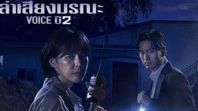 ซีรี่ย์เกาหลี Voice Season2 ล่าเสียงมรณะ พากย์ไทย Ep.1-12 (จบ)