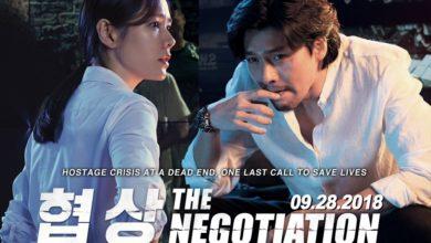 ภาพยนตร์เกาหลี The Negotiation (2018) ซับไทย