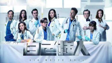 ซีรี่ย์จีน Big White Duel ทีมแพทย์หัวใจแกร่ง พากย์ไทย Ep.1-25 (จบ)