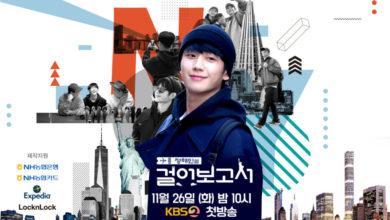 รายการเกาหลี Jung Hae-in's Walk-cumentary ซับไทย Ep.1-8 (จบ)