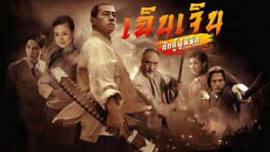 ซีรี่ย์จีน Chen Zhen เฉินเจิน นักสู้ผู้พิชิต พากย์ไทย Ep.1-30 (จบ)