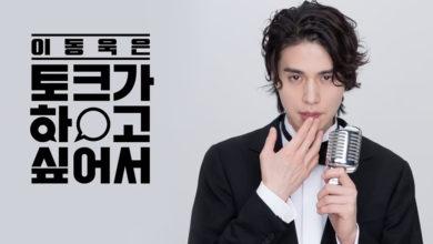 รายการ Because Lee Dong Wook Wants To Talk (อีดงอุค) ซับไทย Ep.1-8