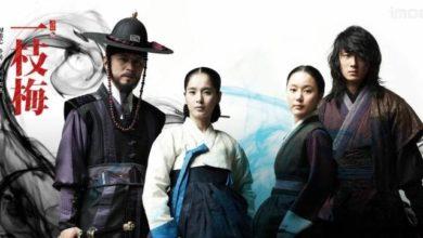ซีรี่ย์เกาหลี The Return of Iljimae จอมใจ จอมโจร อิลจิแม พากย์ไทย Ep.1-11