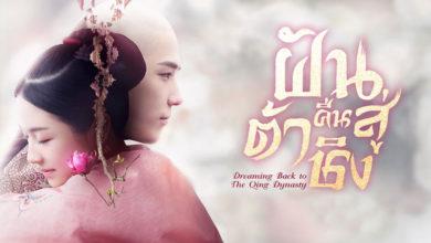 ซีรี่ย์จีน Dreaming Back to the Qing Dynasty ฝันคืนสู่ต้าชิง ซับไทย Ep.1-6